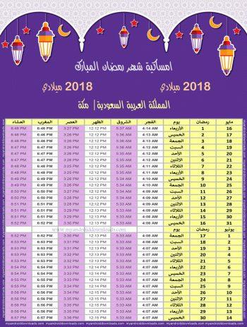 امساكية رمضان 1439 مكة المكرمة السعودية تقويم رمضان 1439 Ramadan Imsakiye 2018 Makkah Saudi Arabia