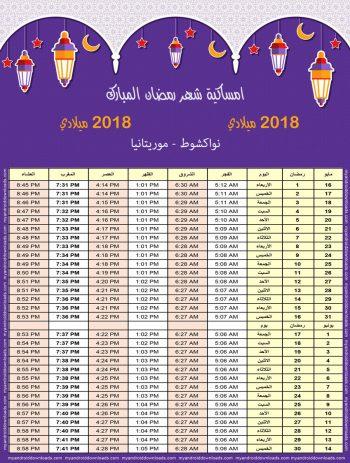 تحميل امساكية رمضان 2018 موريتانيا نواكشوط صورة