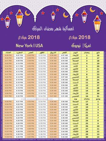 تحميل امساكية رمضان 2018 نيويورك امريكا صورة