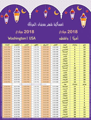 امساكية رمضان 2018 واشنطن امريكا تقويم رمضان 1439 Ramadan Imsakiye 2018 Washington USA