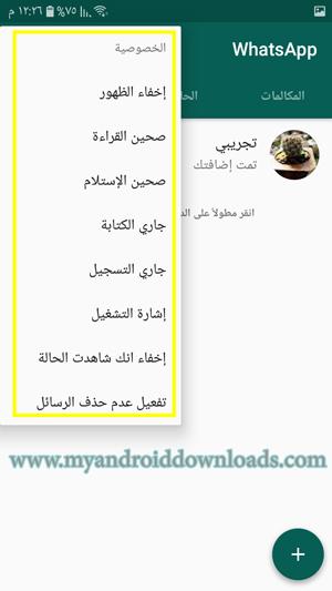 واتي اب الاحمر ابو عرب ، مزايا تنزيل برنامج واتساب الاحمر