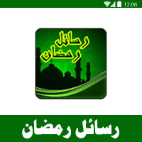 تطبيق رسائل رمضان 2018