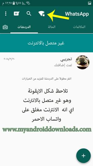 واتساب الاحمر الجديد ، واتس اب الاحمر ابو عرب ايقاف الانترنت عن واتس اب الاحمر
