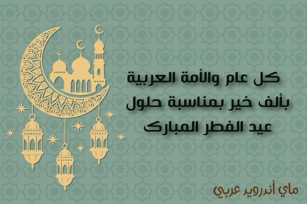تهنئة بمناسبة اقتراب اول ايام عيد الفطر المبارك 2019