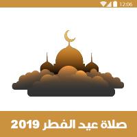 موعد صلاة عيد الفطر 2019 - 1440 عيد الفطر المبارك جميع الدول العربية Eid Prayer Time