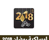 تنزيل برنامج امساكية رمضان