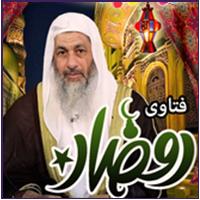 fatawa alseyam