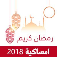 امساكية رمضان 2018 تقويم رمضان 1439