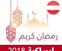 امساكية رمضان 2018فيينا النمسا تقويم رمضان 1439 Ramadan Imsakiye