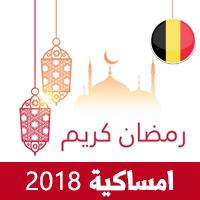 امساكية رمضان 2018 بروكسل بلجيكا تقويم رمضان 1439 Ramadan Imsakiye