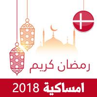 امساكية رمضان 2018كوبنهاجن الدنمارك تقويم رمضان 1439 Ramadan Imsakiye