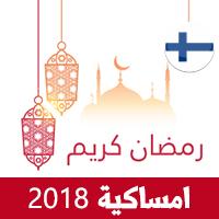 امساكية رمضان 2018هلسنكي فنلندا تقويم رمضان 1439 Ramadan Imsakiye