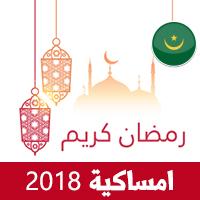 امساكية رمضان 2018موريتانيا نواكشوط تقويم رمضان 1439 Ramadan Imsakiye