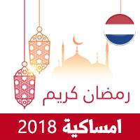 امساكية رمضان 2018امستردام هولندا تقويم رمضان 1439 Ramadan Imsakiye
