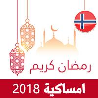 امساكية رمضان 2018اوسلو النرويج تقويم رمضان 1439 Ramadan Imsakiye