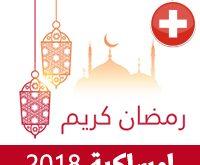 امساكية رمضان 2018جنيف سويسرا تقويم رمضان 1439 Ramadan Imsakiye