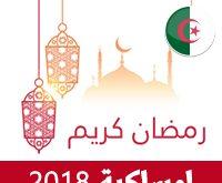 امساكية رمضان 2018الجزائر تقويم رمضان 1439 Ramadan Imsakiyeامساكية رمضان 2018الجزائر تقويم رمضان 1439 Ramadan Imsakiye