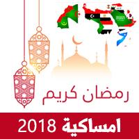 امساكية رمضان 2018 الدول العربية تقويم رمضان 1439 Ramadan Imsakiye صور للطباعة