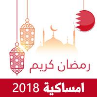 امساكية رمضان 2018 المنامة المحرق البحرين تقويم رمضان 1439 Ramadan Imsakia
