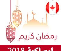 امساكية رمضان 2018تورنتو كندا تقويم رمضان 1439 Ramadan Imsakiye