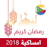 امساكية رمضان 2018جزر القمر موروني تقويم رمضان 1439 Ramadan Imsakiye