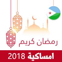 امساكية رمضان 2018جيبوتي تقويم رمضان 1439 Ramadan Imsakiye