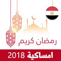 امساكية شهر رمضان 2018 مصر جميع محافظات مصر Ramadan Imsakia
