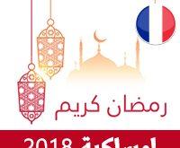 امساكية رمضان 2018باريس فرنسا تقويم رمضان 1439 Ramadan Imsakiye