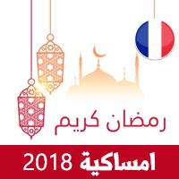 امساكية رمضان 2018 فرنسا تقويم رمضان 1439 هـ Ramadan Imsakia