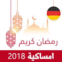 امساكية رمضان 2018 المانيا تقويم رمضان 1439 هـ Ramadan Imsakia Germany