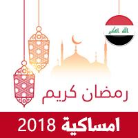 امساكية رمضان 2018بغداد العراق تقويم رمضان 1439 Ramadan Imsakiye