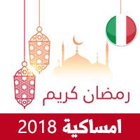 امساكية رمضان 2018 في ايطاليا 1439 Ramadan Imsakiye صور للطباعة