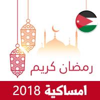 امساكية رمضان 2018عمان الاردن تقويم رمضان 1439 Ramadan Imsakiye