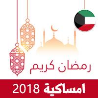 امساكية رمضان 2018الكويت تقويم رمضان 1439 Ramadan Imsakiye