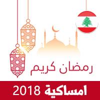 امساكية رمضان 2018بيروت لبنان تقويم رمضان 1439 Ramadan Imsakiye