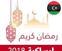 امساكية رمضان 2018ليبيا طرابلس تقويم رمضان 1439 Ramadan Imsakiye