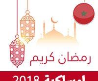 امساكية رمضان 2018المغرب الرباط تقويم رمضان 1439 Ramadan Imsakiye