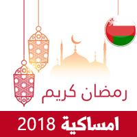 امساكية رمضان 2018مسقط عمان تقويم رمضان 1439 Ramadan Imsakiye