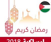 تحميل امساكية رمضان 2018 فلسطين تقويم رمضان 1439 هـ Ramadan Imsakia