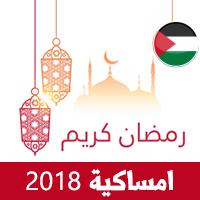 امساكية رمضان 2018غزة فلسطين تقويم رمضان 1439 Ramadan Imsakiye