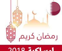 امساكية رمضان 2018 الدوحة قطر تقويم رمضان 1439 Ramadan Imsakiye