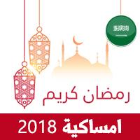 امساكية رمضان 1439 المدينة المنورة السعودية تقويم رمضان 1439 - 2018 Ramadan Imsakiye