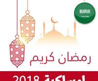 امساكية رمضان 1439 مكة المكرمة السعودية تقويم رمضان 1439 - 2018 Ramadan Imsakiye