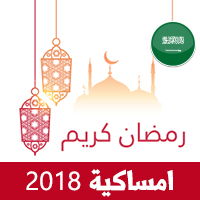 امساكية رمضان اليوم 2018 في السعودية