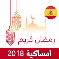 امساكية رمضان 2018 اسبانيا تقويم رمضان 1439 Ramadan Imsakia Spain