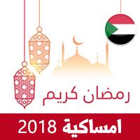امساكية رمضان 2018الخرطوم السودان تقويم رمضان 1439 Ramadan Imsakiye