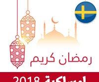 امساكية رمضان 2018 ستوكهولم السويد تقويم رمضان 1439 Ramadan Imsakiye