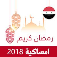 امساكية رمضان 2018دمشق سوريا تقويم رمضان 1439 Ramadan Imsakiye