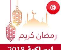 امساكية رمضان 2018تونس تقويم رمضان 1439 Ramadan Imsakiye