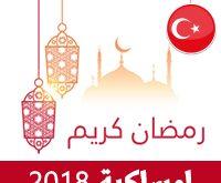 امساكية رمضان 2018اسطنبول تركيا تقويم رمضان 1439 Ramadan Imsakiye